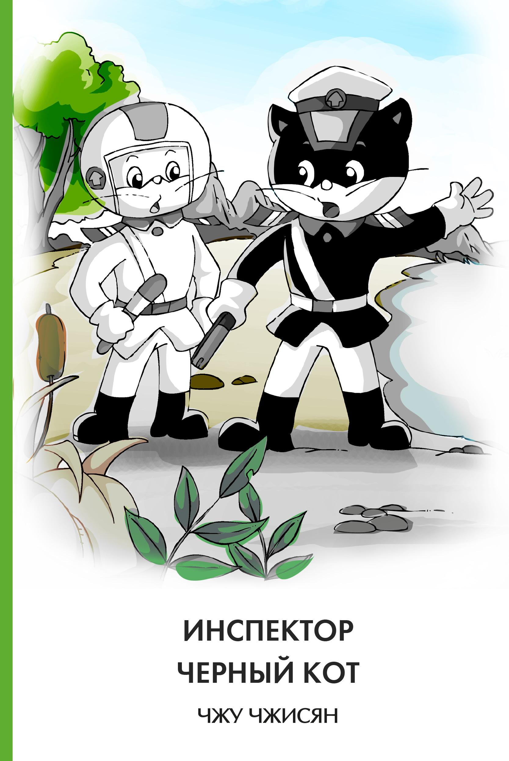 Купить книгу Инспектор Черный Кот, автора Чжисяна Чжу