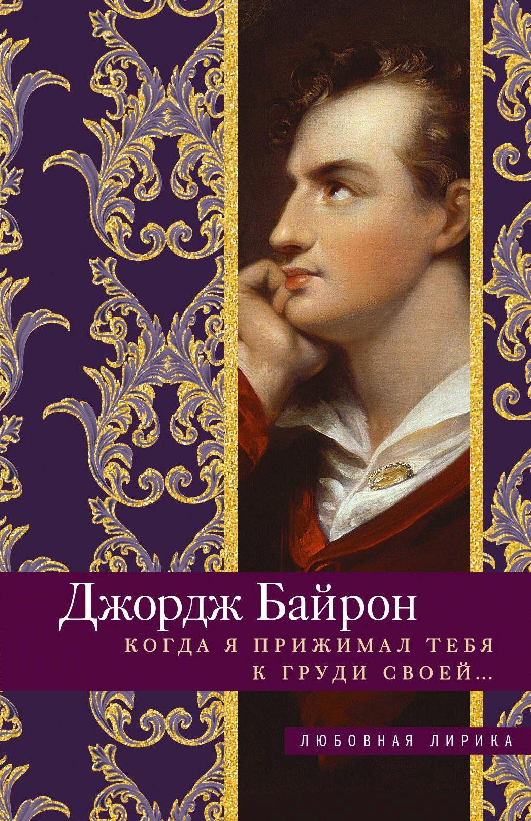 Купить книгу Когда я прижимал тебя к груди своей…, автора Джорджа Гордона Байрона