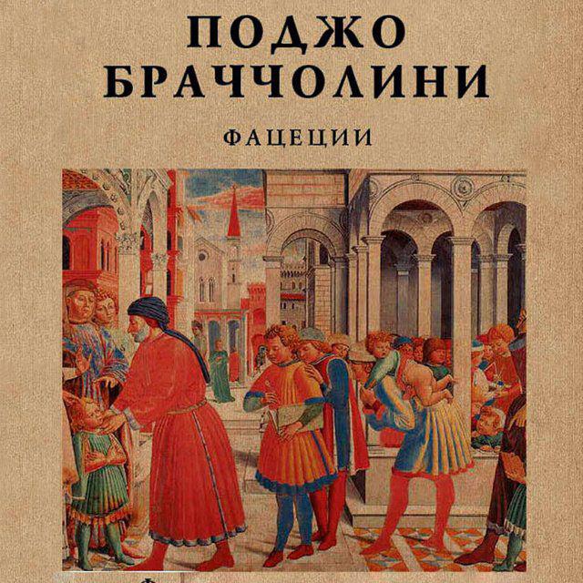 Купить книгу Фацеции, автора Поджо Браччолини
