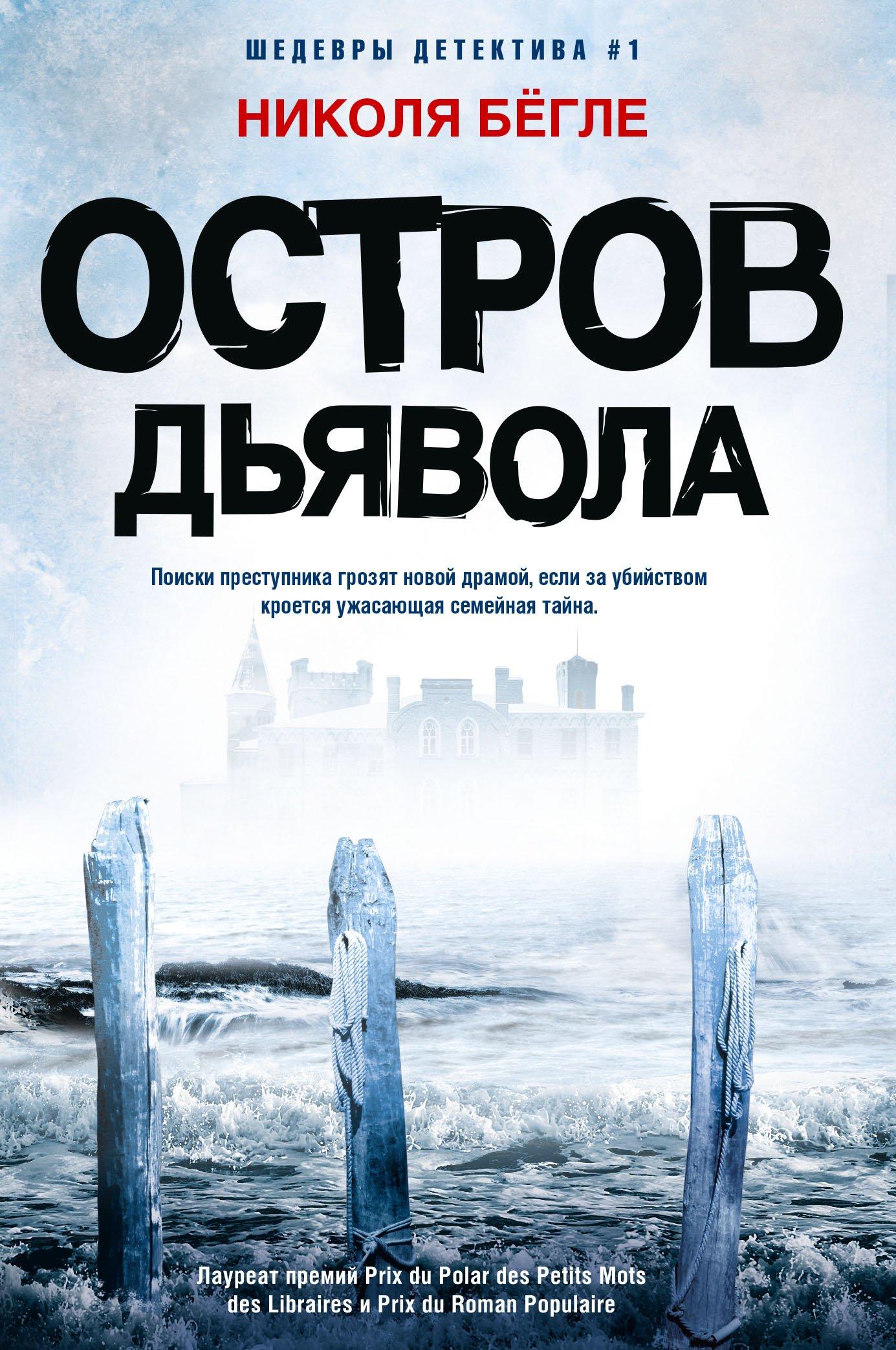 Купить книгу Остров Дьявола, автора Николя Бёгле