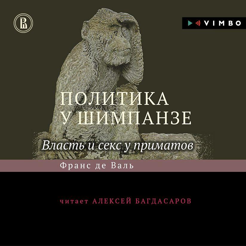 Купить книгу Политика у шимпанзе. Власть и секс у приматов, автора Франса де Вааля