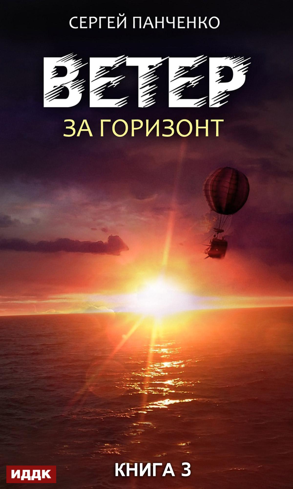 Сергей Панченко - Ветер. Книга 3. За горизонт
