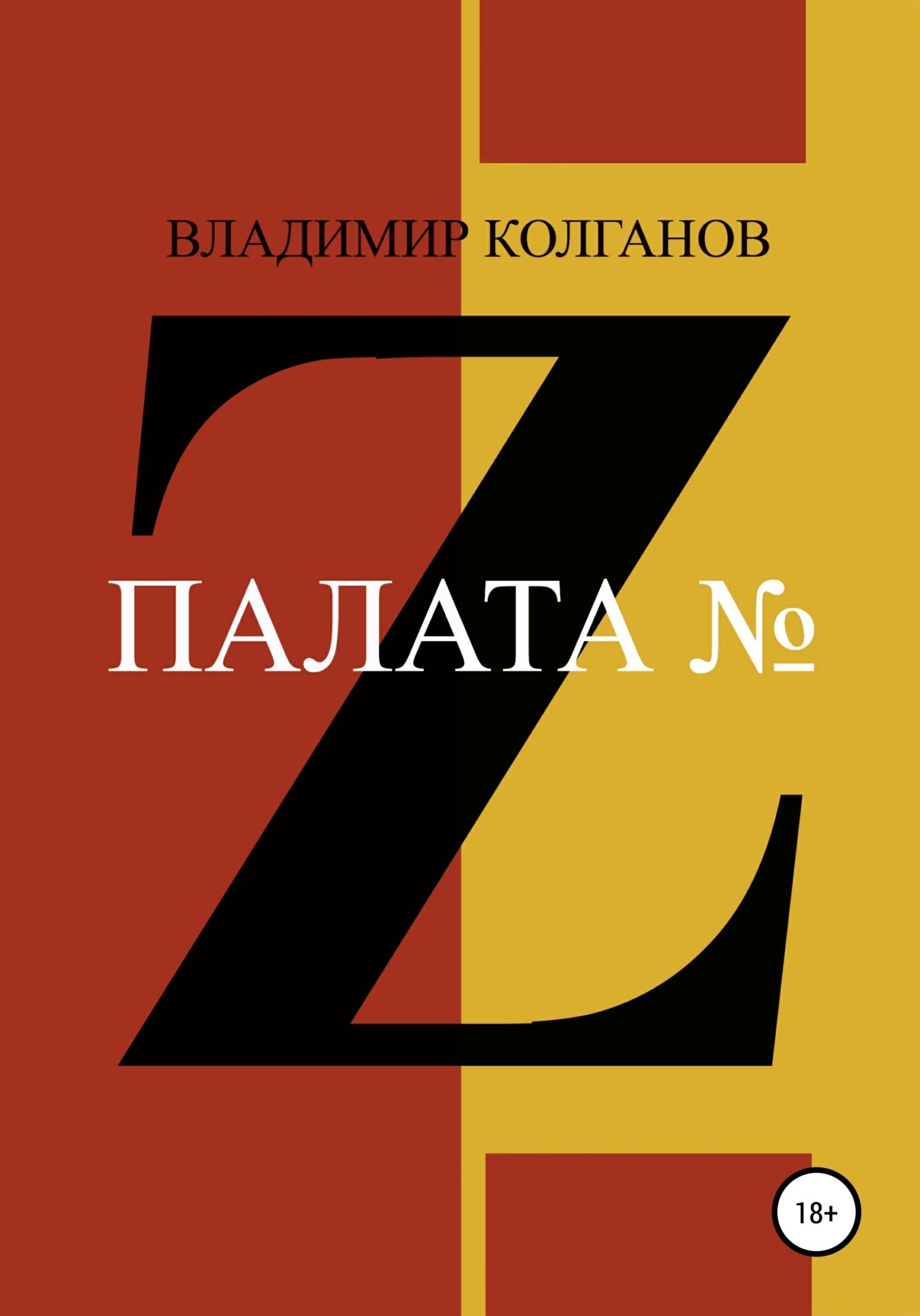 Купить книгу Палата № Z, автора Владимира Алексеевича Колганова