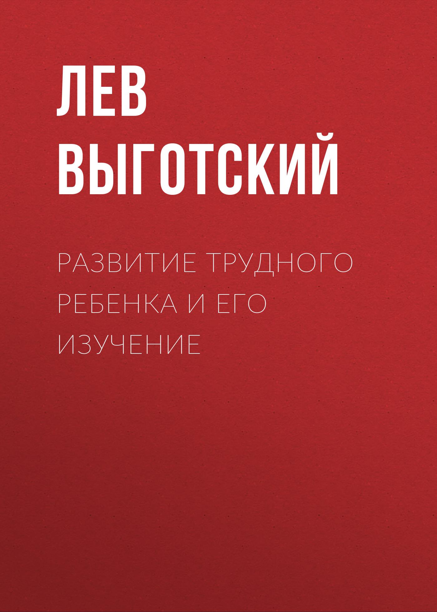 Купить книгу Развитие трудного ребенка и его изучение, автора Льва Выготского