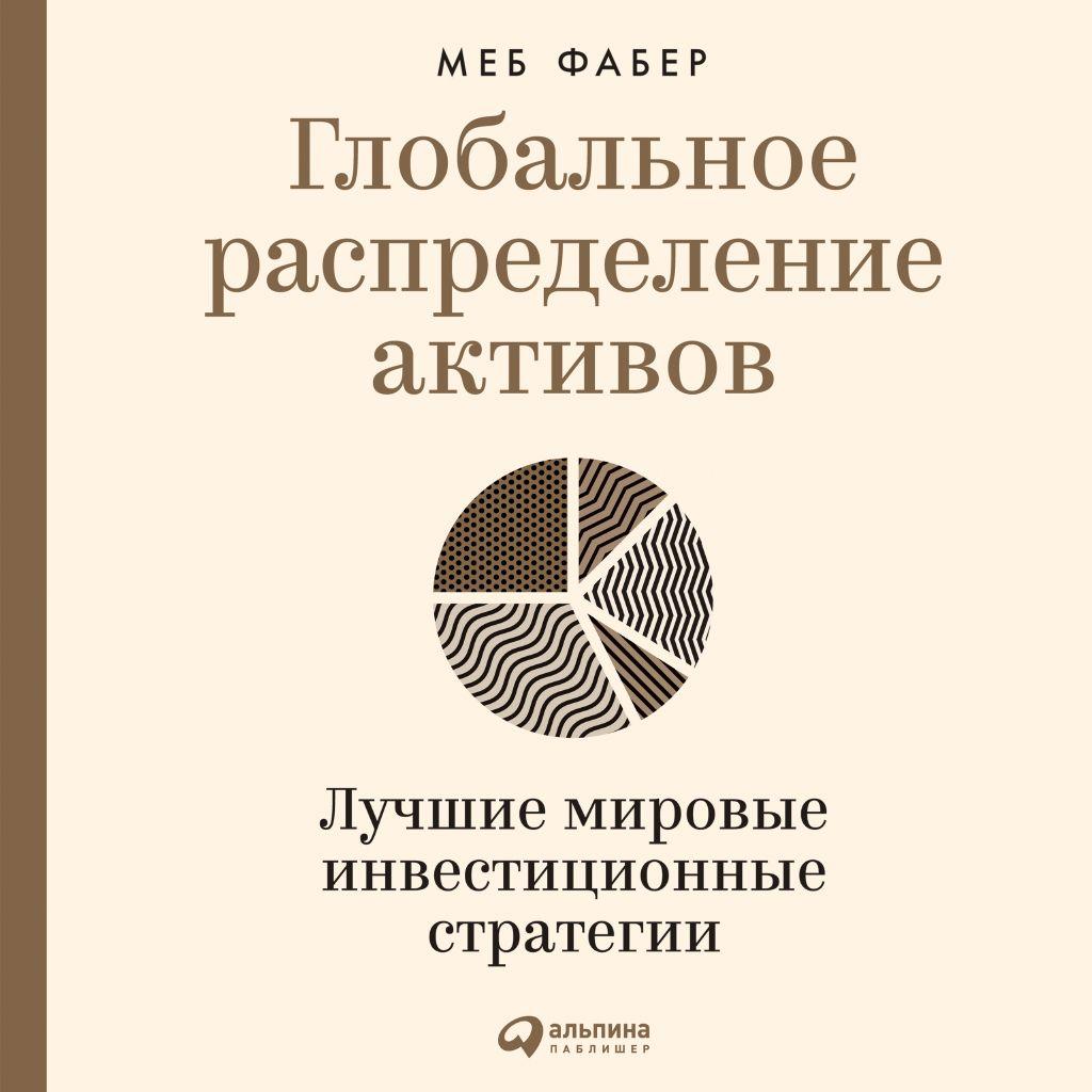 Купить книгу Глобальное распределение активов. Лучшие мировые инвестиционные стратегии, автора Меба Фабер