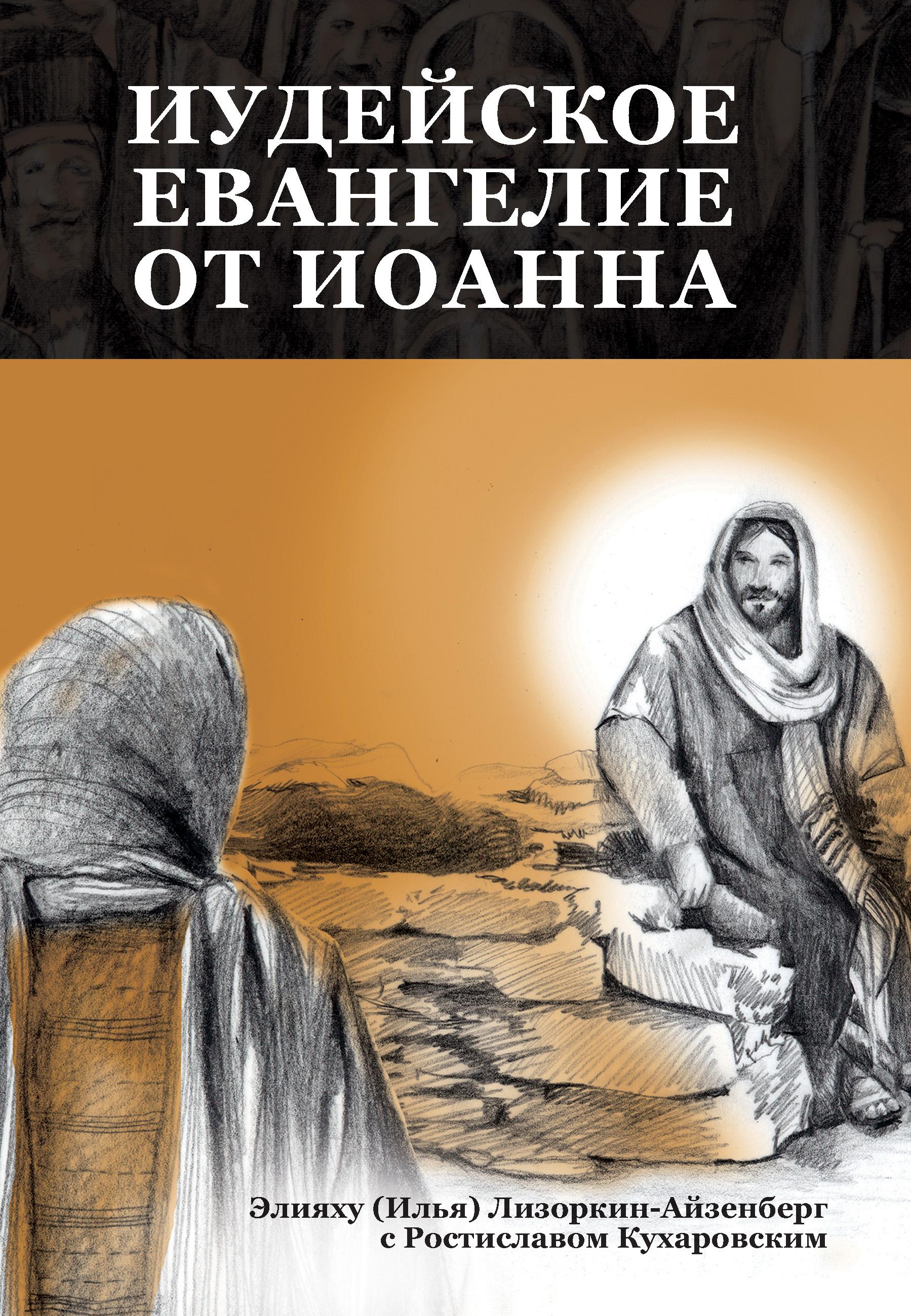 Купить книгу Иудейское Евангелие от Иоанна: Открывая для себя Иисуса, Царя всего Израиля, автора Элияху Лизоркина-Айзенберга
