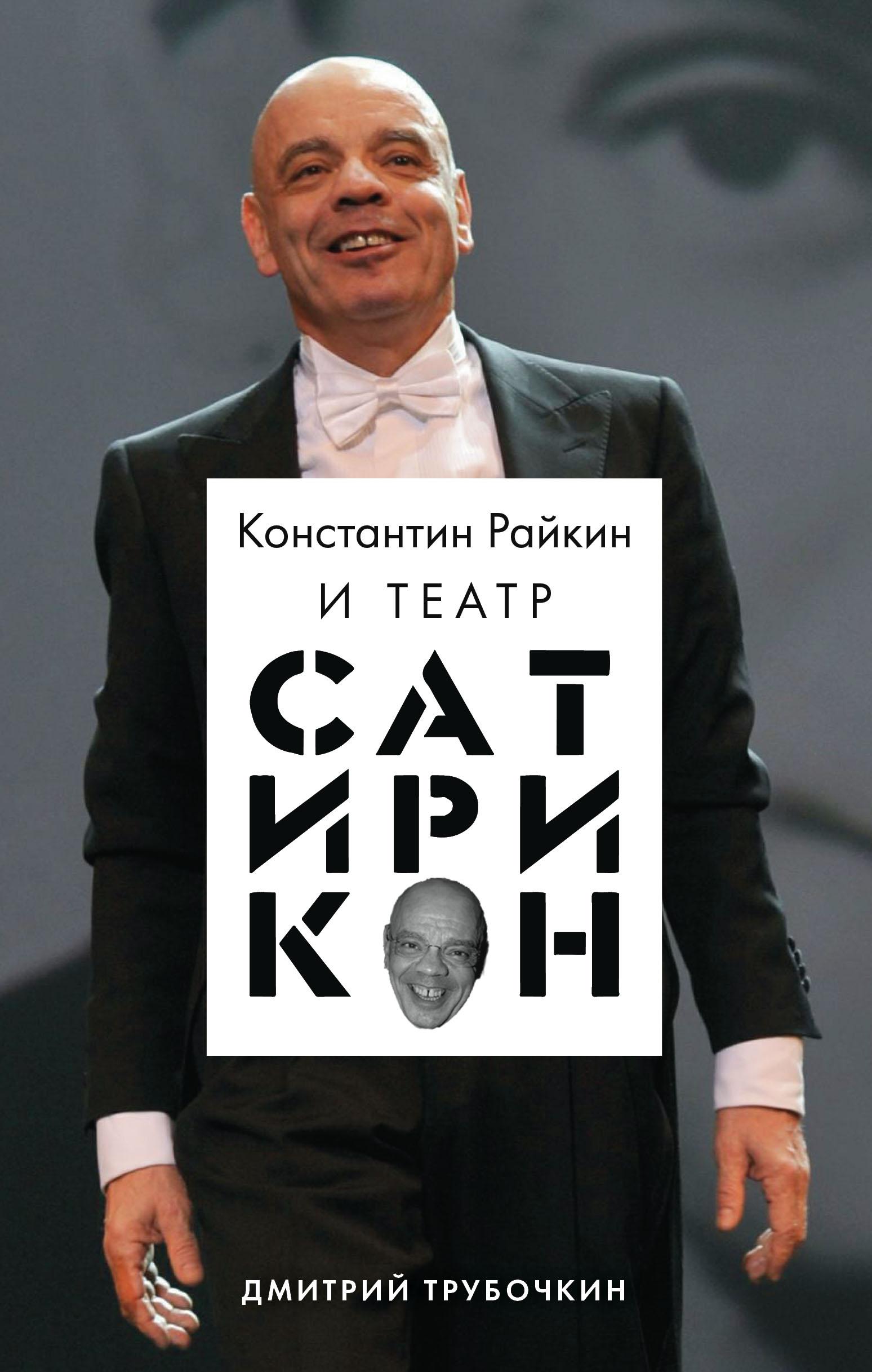Купить книгу Константин Райкин и Театр «Сатирикон», автора