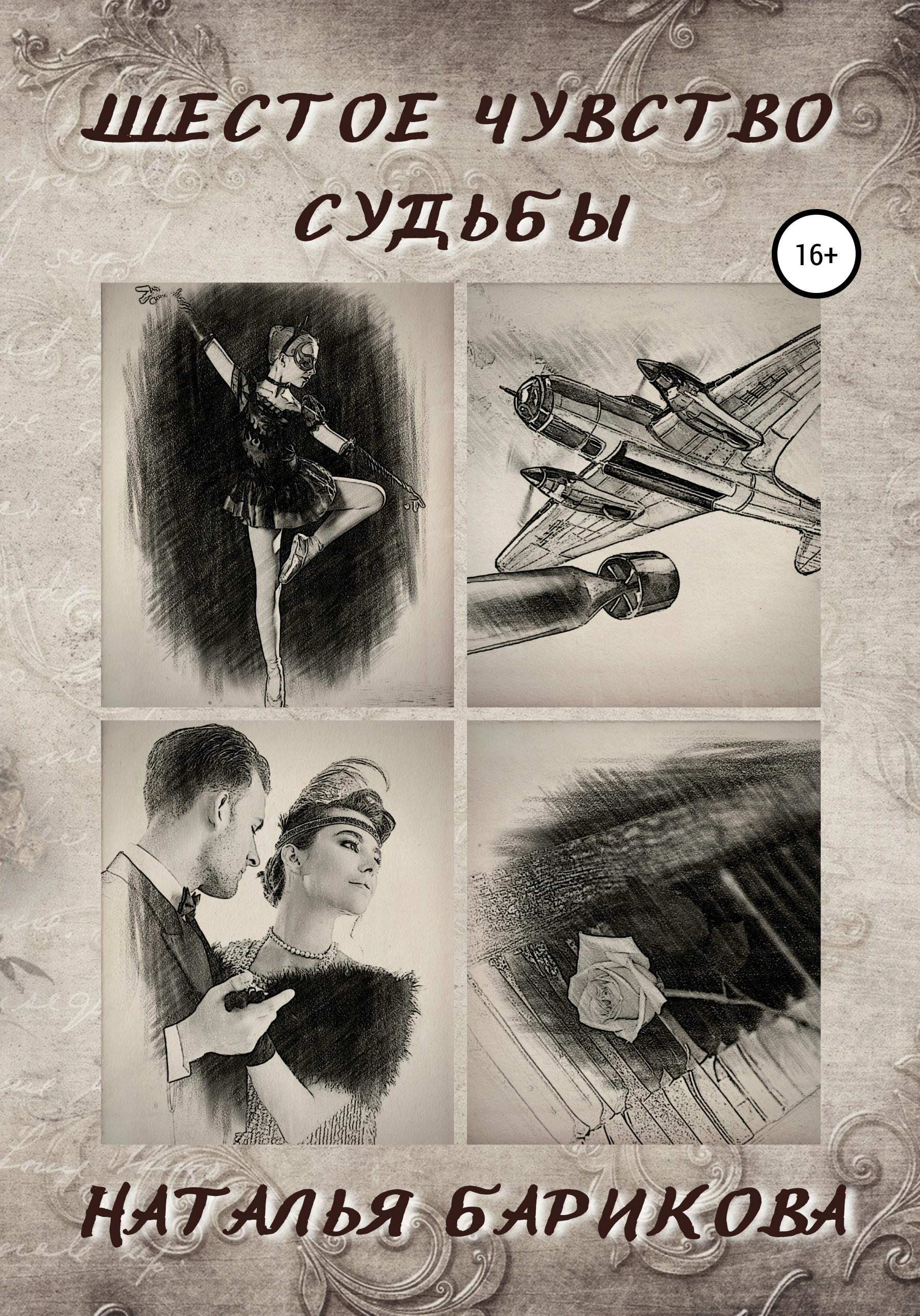 Купить книгу Шестое чувство судьбы, автора Натальи Бариковой