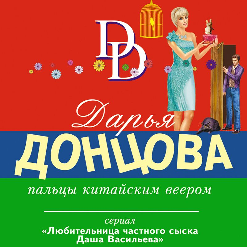 Купить книгу Пальцы китайским веером, автора Дарьи Донцовой