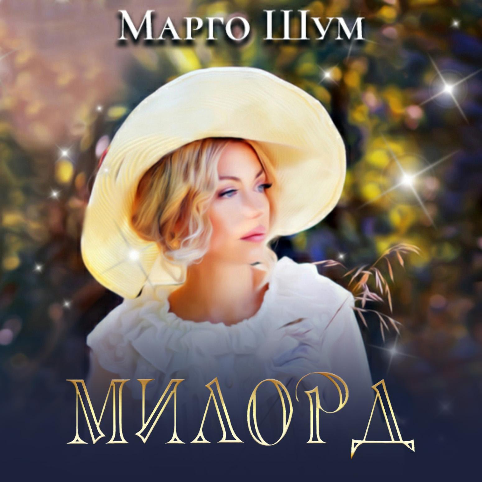Купить книгу Милорд, автора Марго Шума