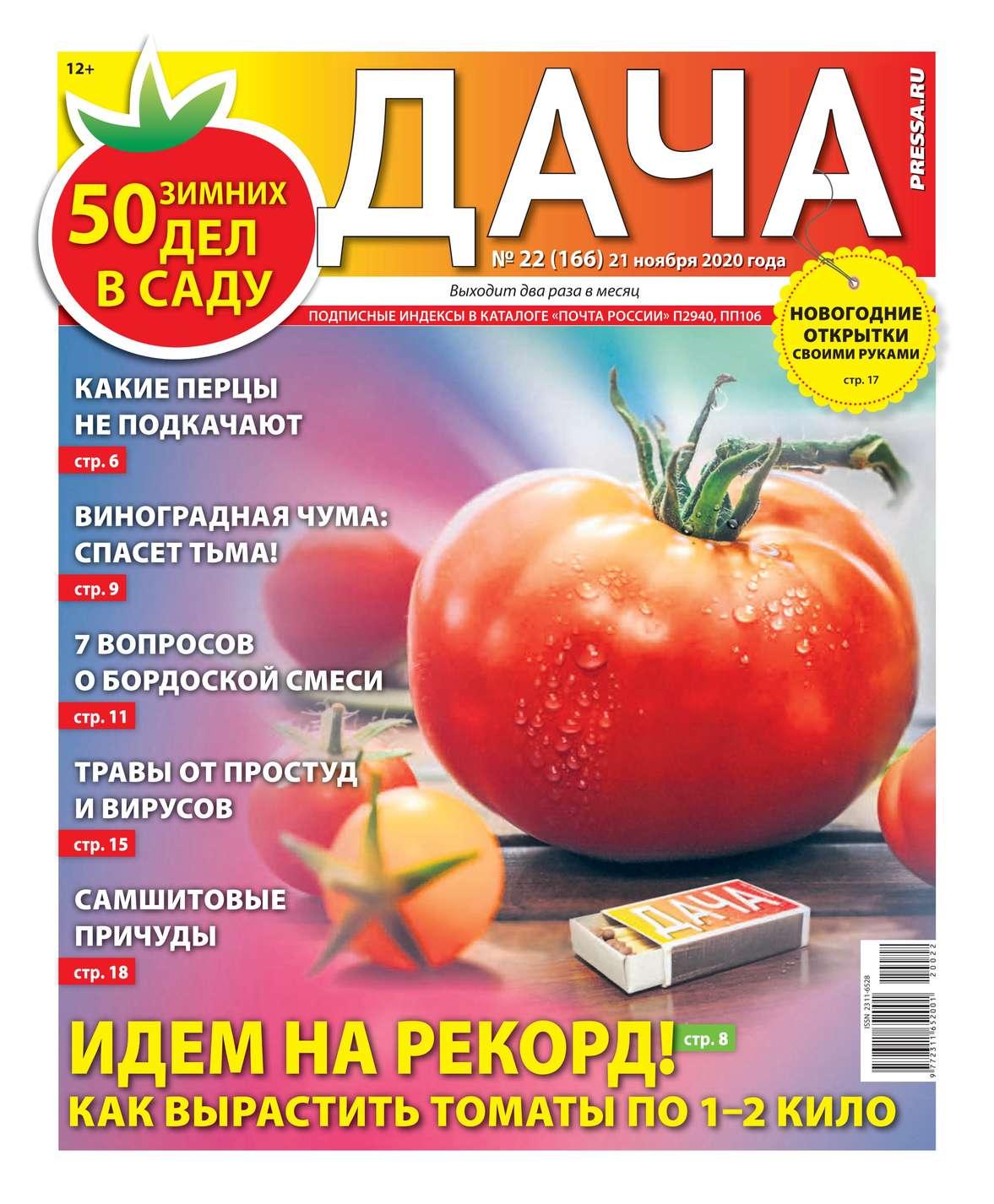 Купить книгу Дача Pressa.ru 22-2020, автора
