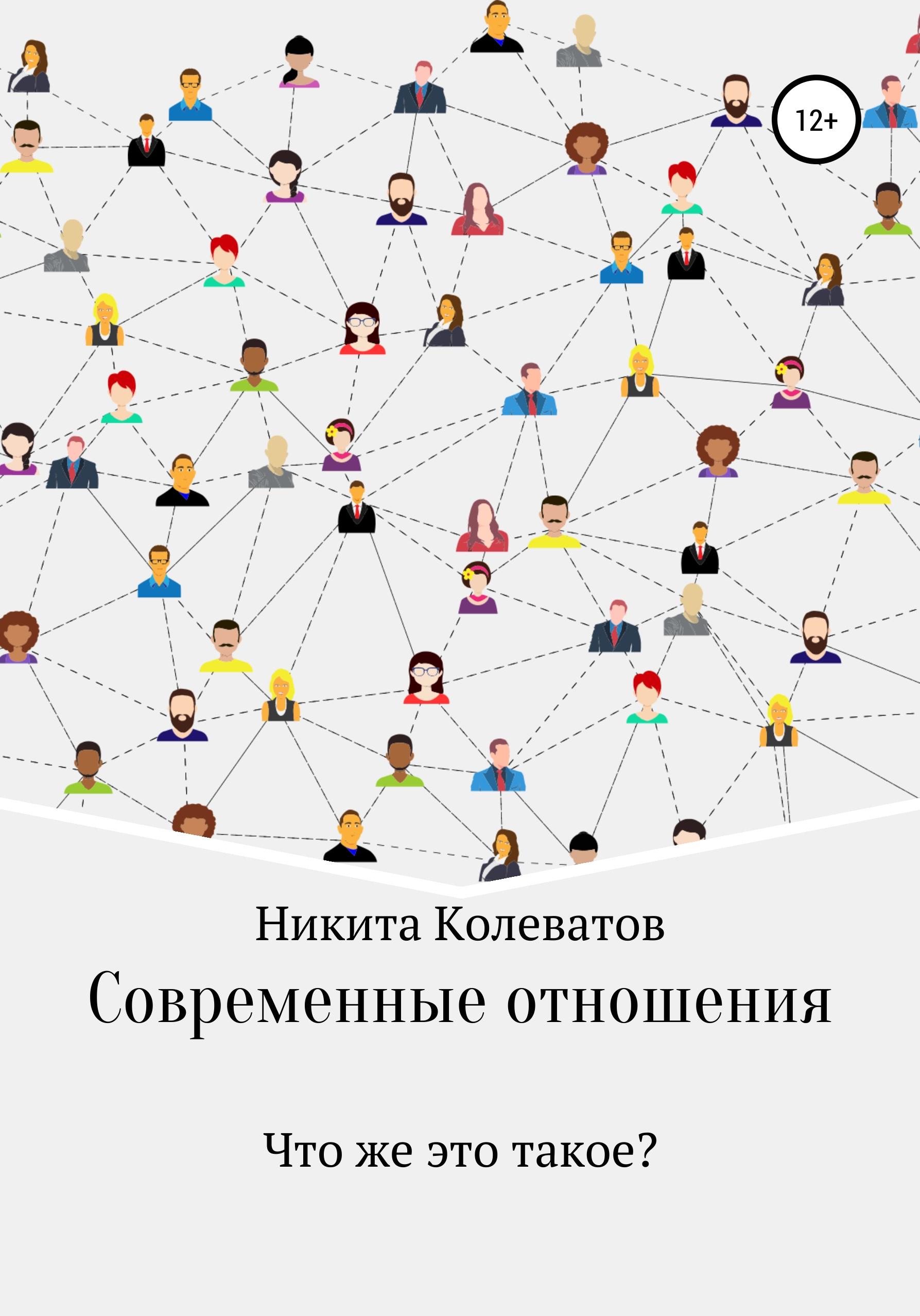 Купить книгу Современные отношения, автора Никиты Алексеевича Колеватова