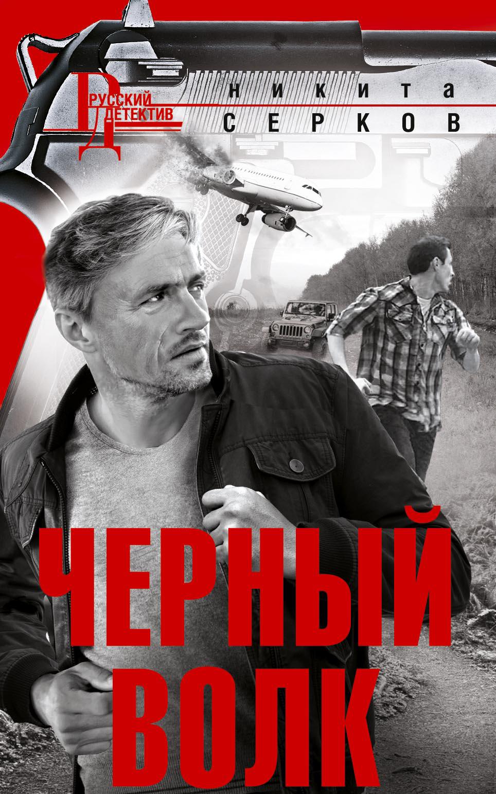 Купить книгу Черный волк, автора Никиты Владимировича Серкова