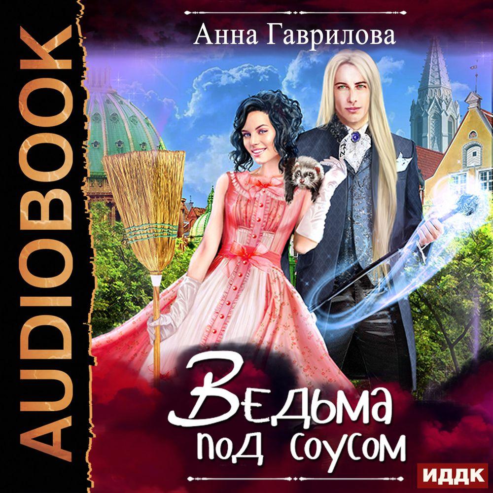 Купить книгу Ведьма под соусом, автора Анны Гавриловой