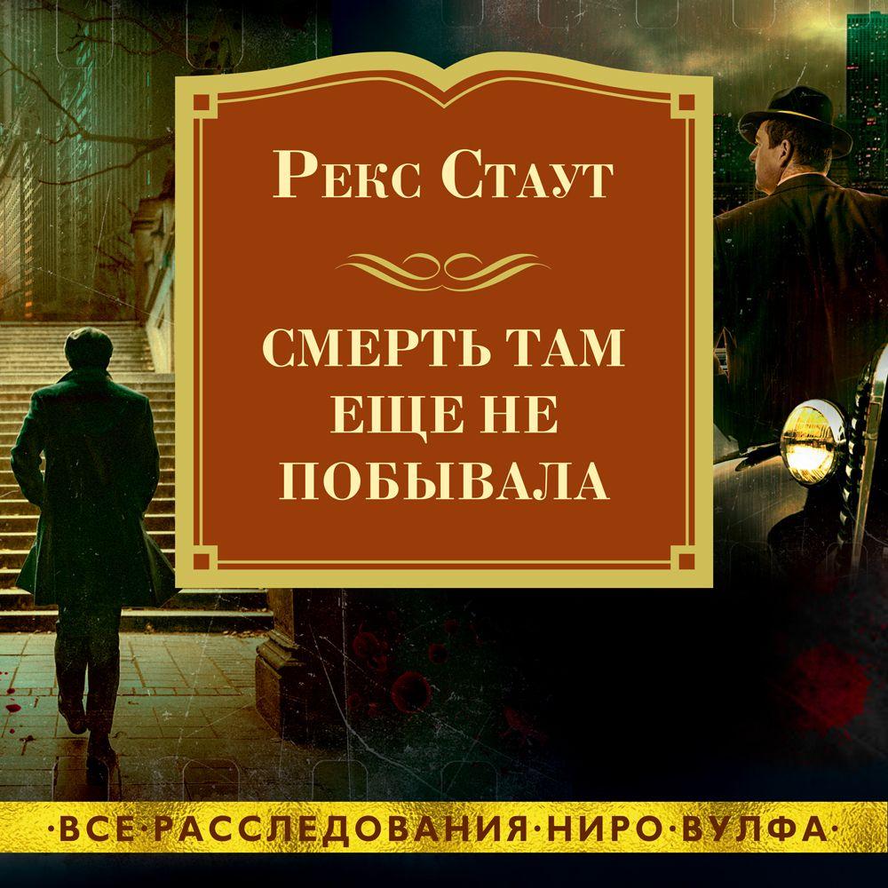 Купить книгу Смерть там еще не побывала, автора Рекса Стаут