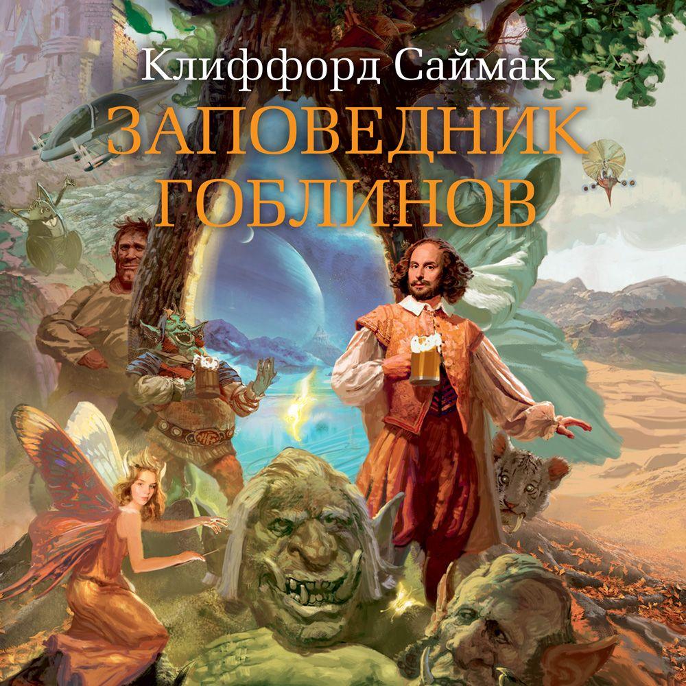 Купить книгу Заповедник гоблинов, автора Клиффорда Саймак