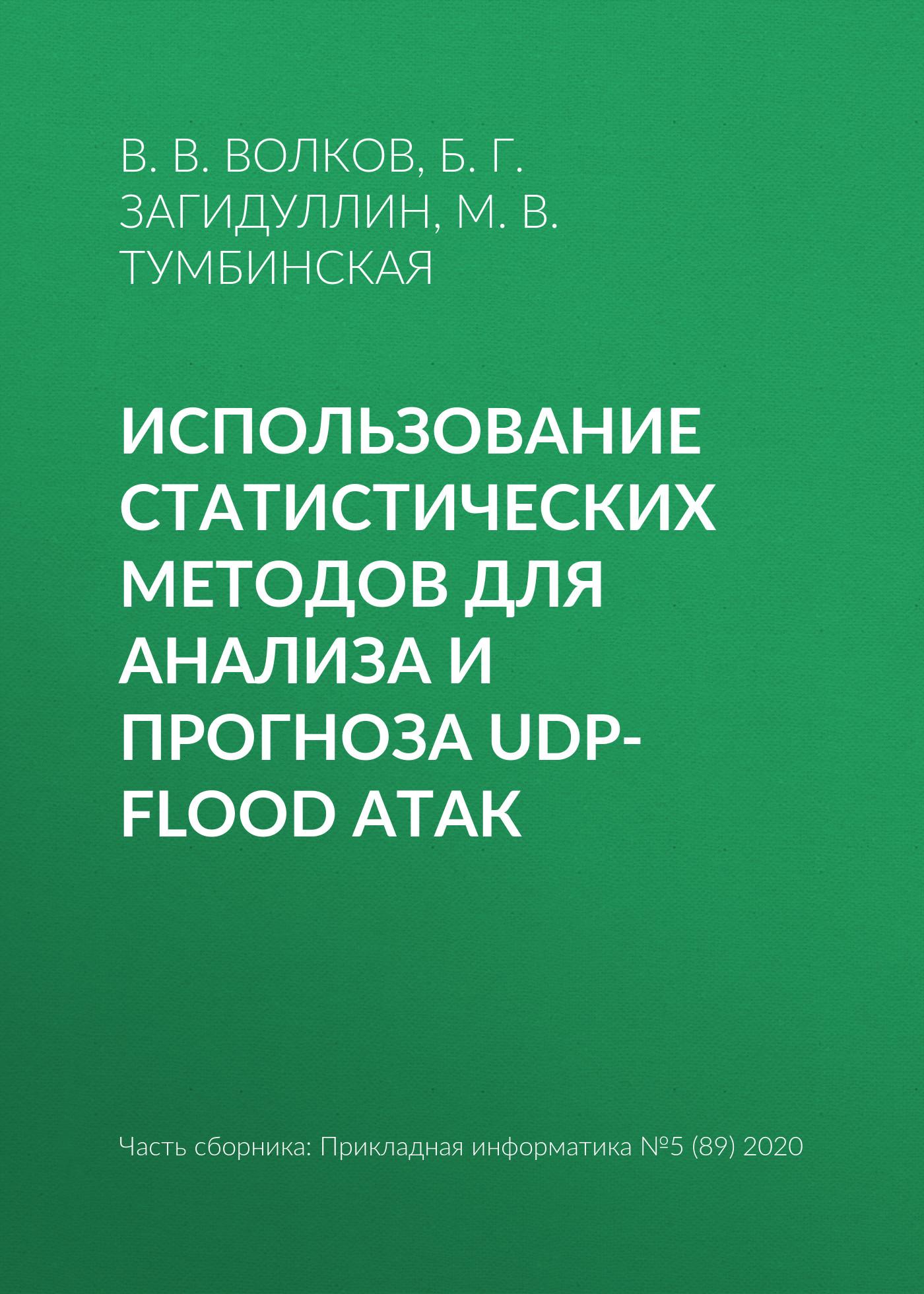 Купить книгу Использование статистических методов для анализа и прогноза UDP-flood атак, автора В. В. Волкова
