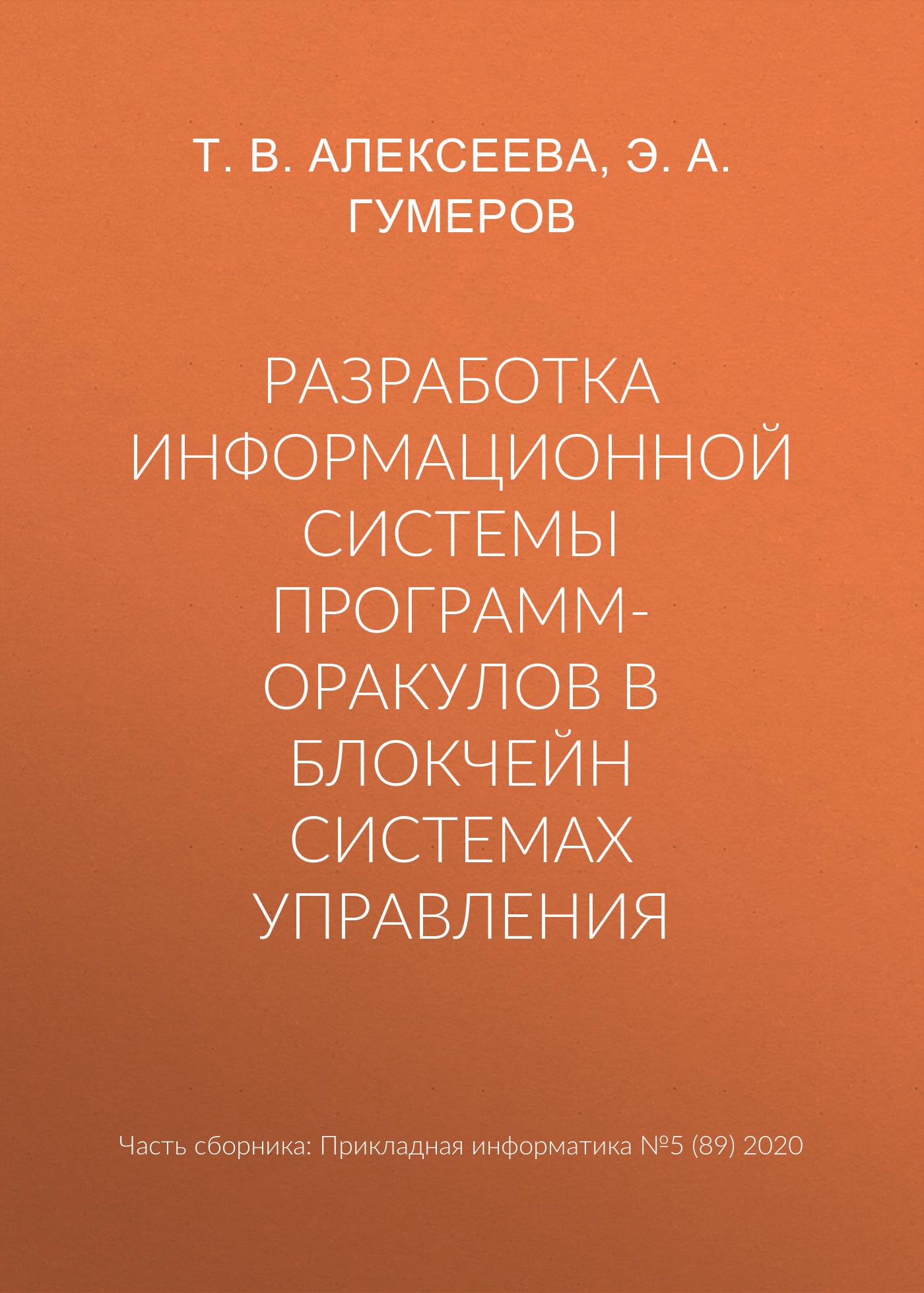 Купить книгу Разработка информационной системы программ-оракулов в блокчейн системах управления, автора Э. А. Гумерова