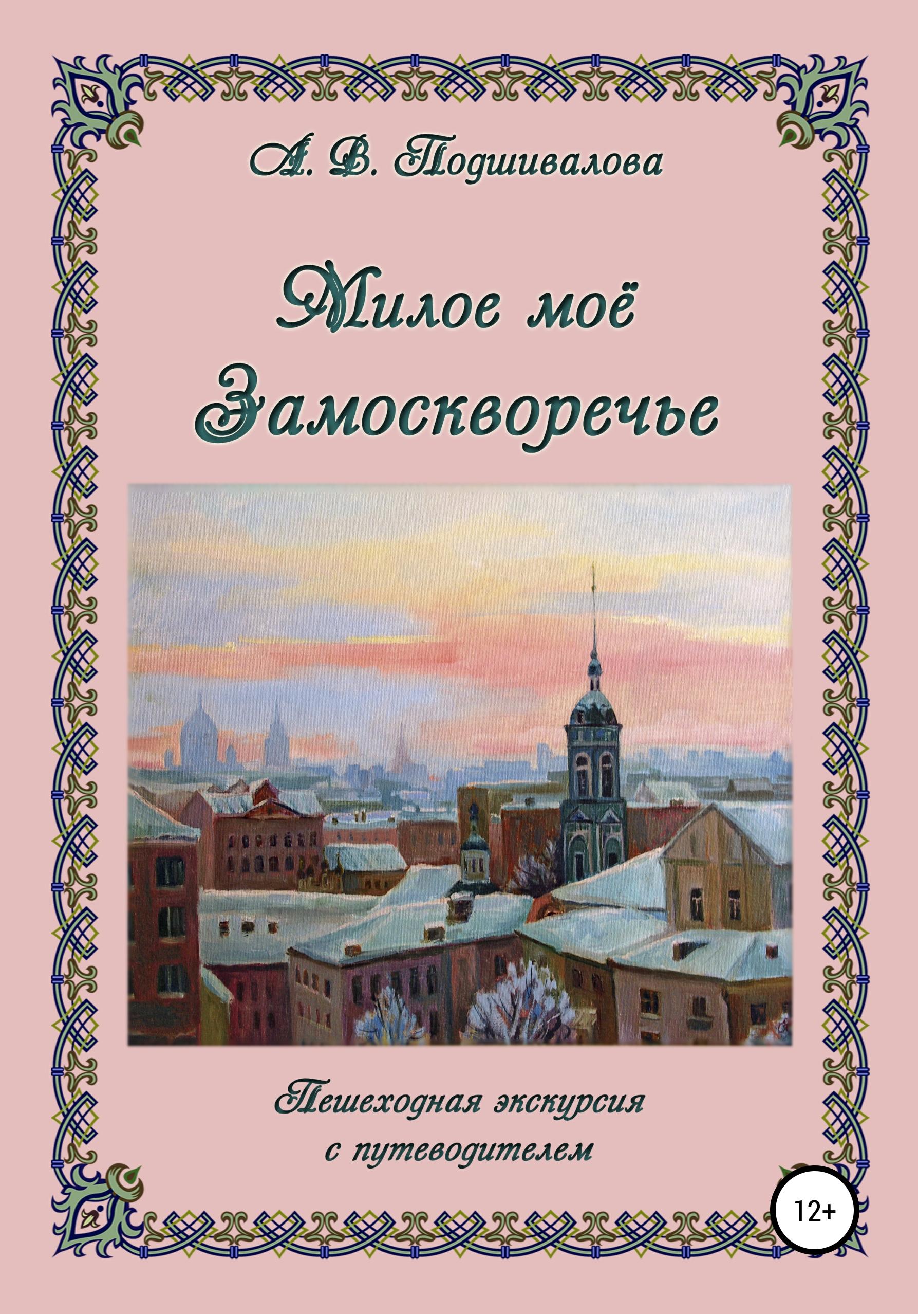 Купить книгу Милое моё Замоскворечье, автора Аллы Владимировны Подшиваловой