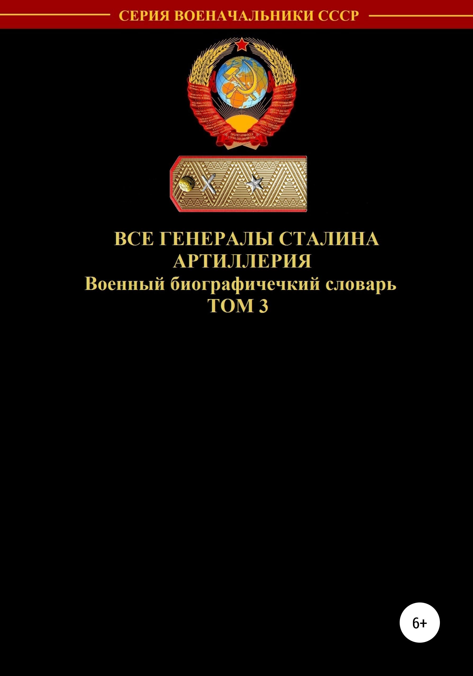 Купить книгу Все генералы Сталина. Артиллерия. Том 3, автора Дениса Юрьевича Соловьева