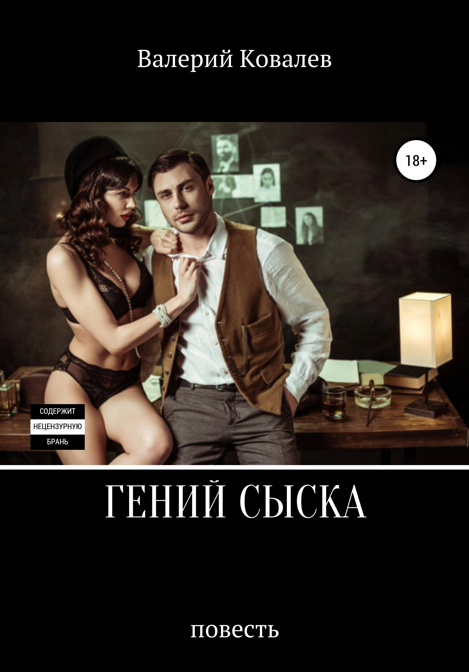 Валерий Ковалев - Гений сыска. Повесть