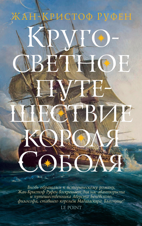 Купить книгу Кругосветное путешествие короля Соболя, автора Жана-Кристофа Руфена