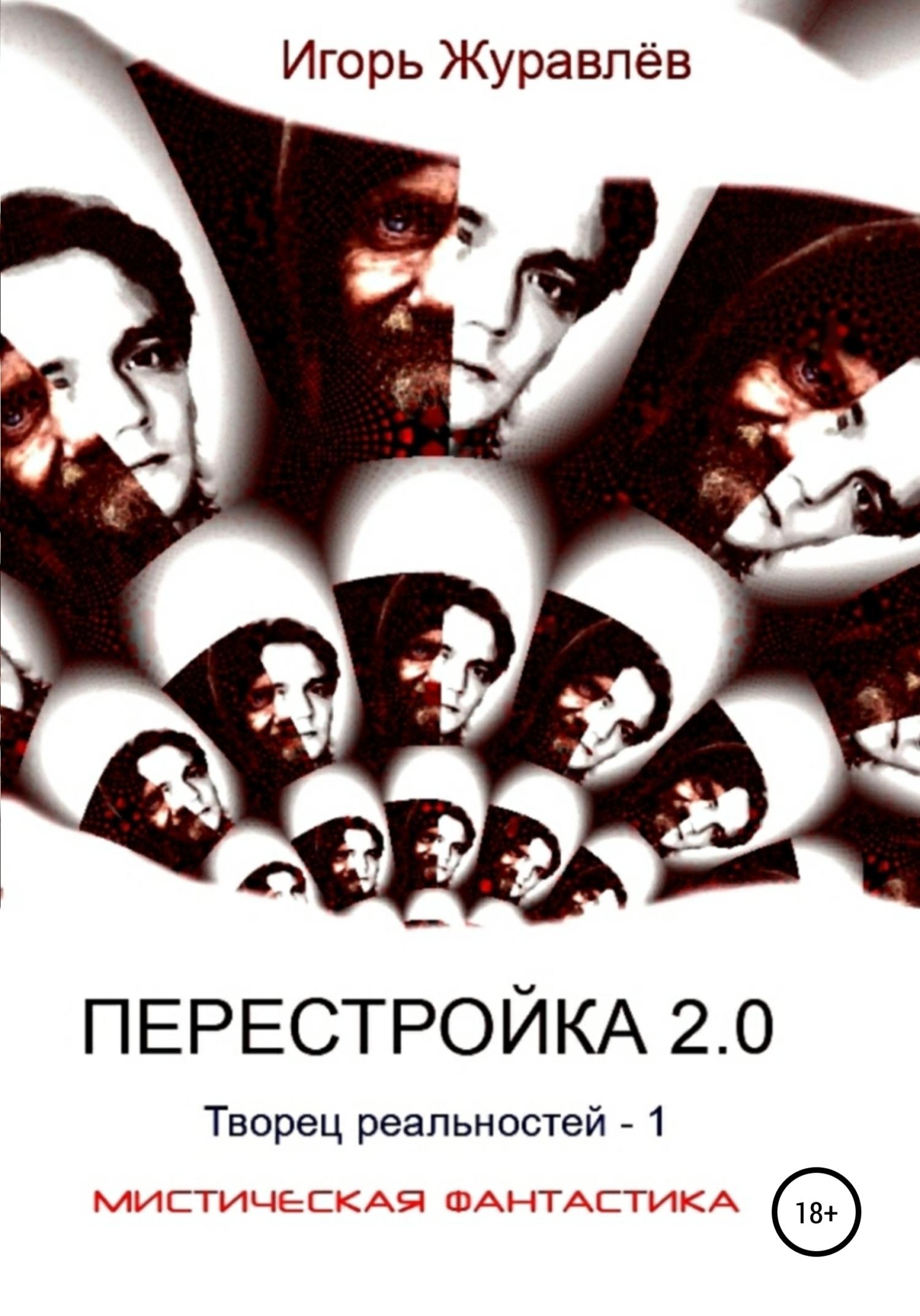 Купить книгу Перестройка 2.0, автора Игоря Журавлева