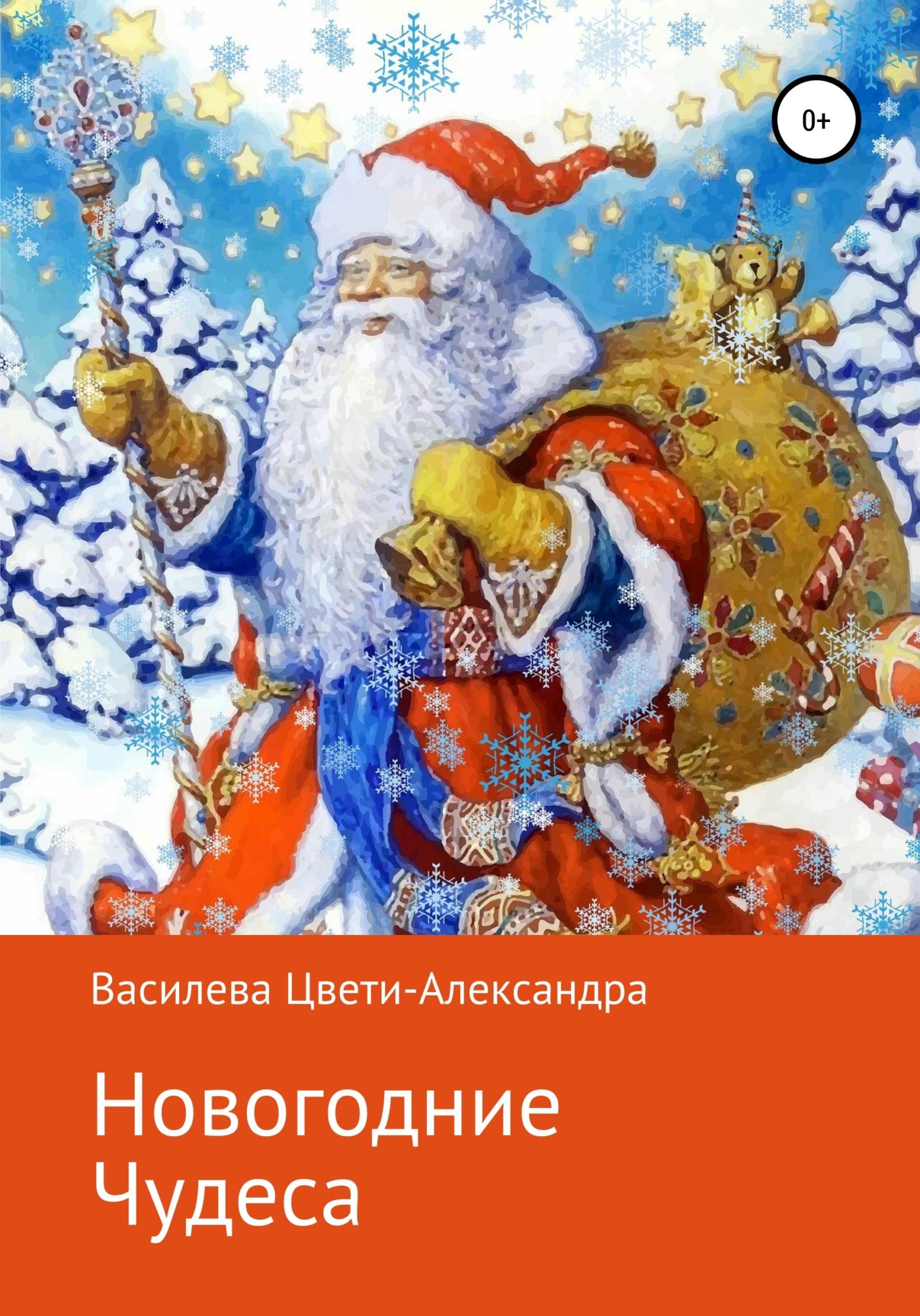Купить книгу Новогодние чудеса, автора