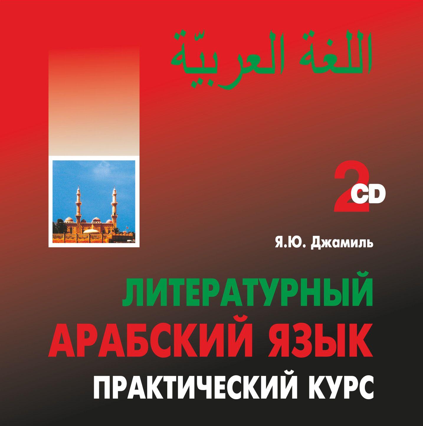 Купить книгу Литературный арабский язык. Практический курс. MP3, автора Яфиа Юсиф Джамиля