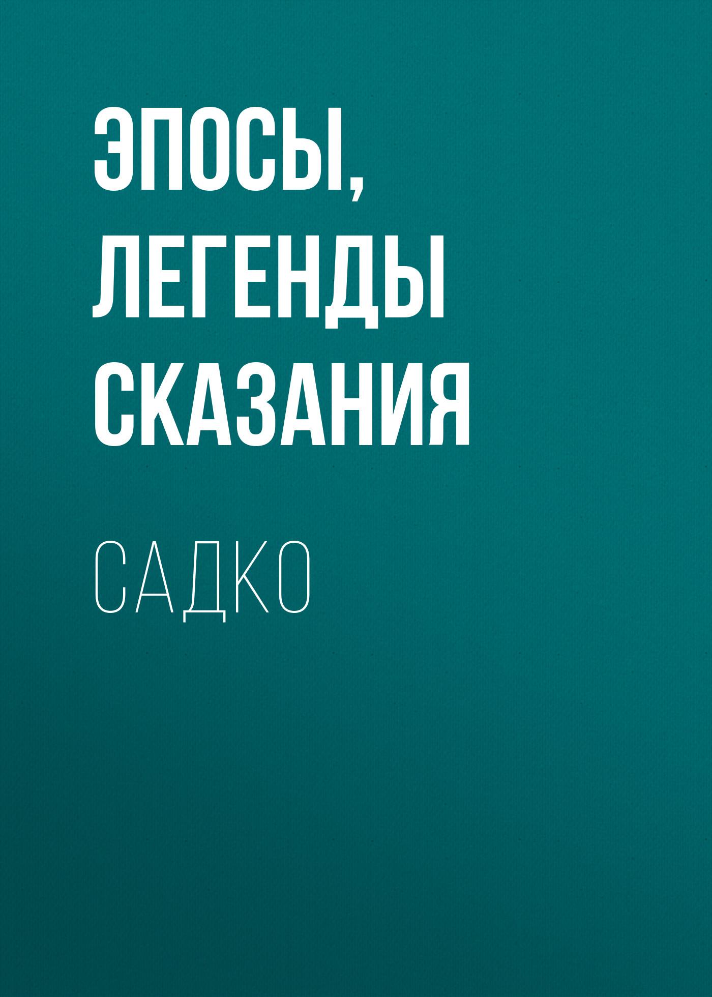 Купить книгу Садко, автора