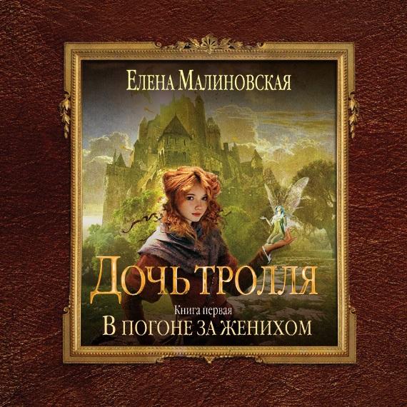 Купить книгу В погоне за женихом, автора Елены Малиновской