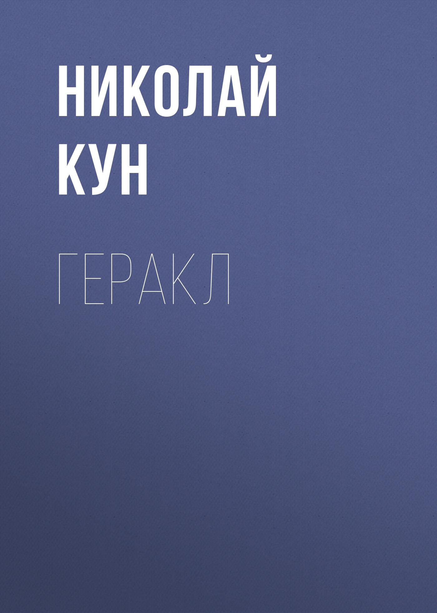 Купить книгу Геракл, автора Николая Куна