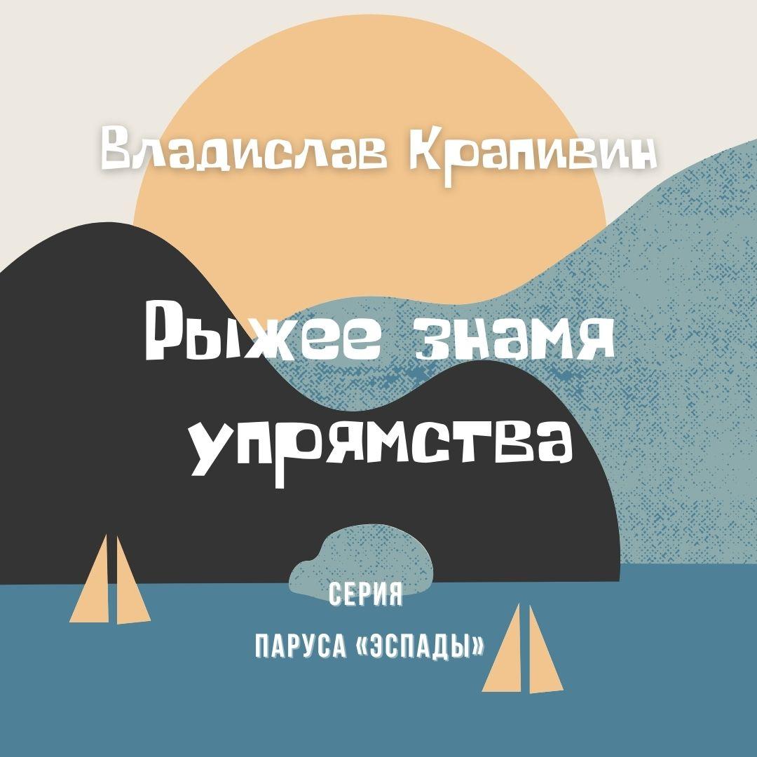 Купить книгу Рыжее знамя упрямства, автора Владислава Крапивина