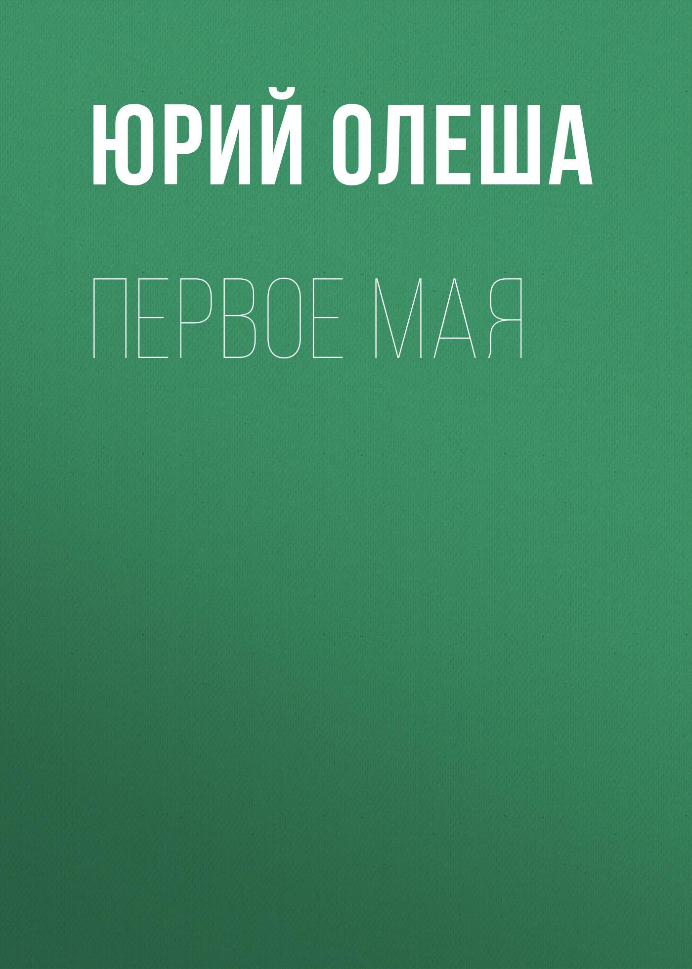 Купить книгу Первое мая, автора Юрия Олеши