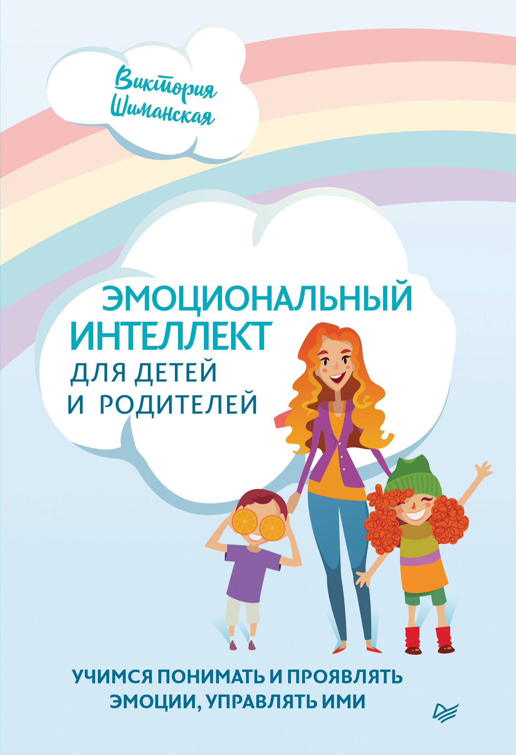 Купить книгу Эмоциональный интеллект для детей и родителей. Учимся понимать и проявлять эмоции, управлять ими, автора Виктории Шиманской