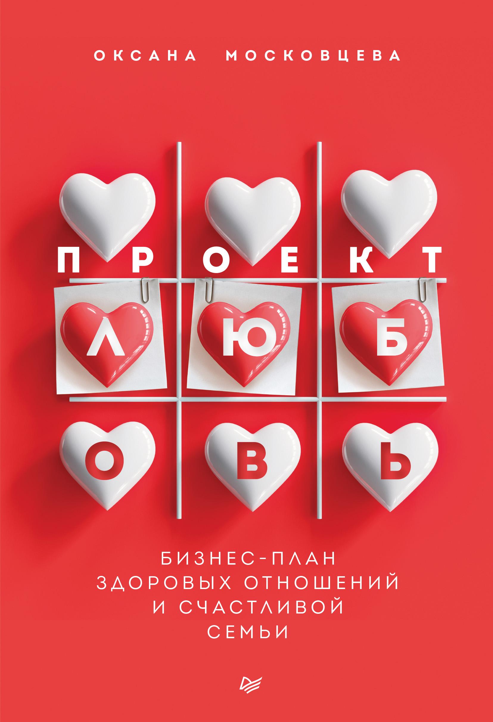 Купить книгу Проект «Любовь». Бизнес-план здоровых отношений и счастливой семьи, автора Оксаны Московцевой