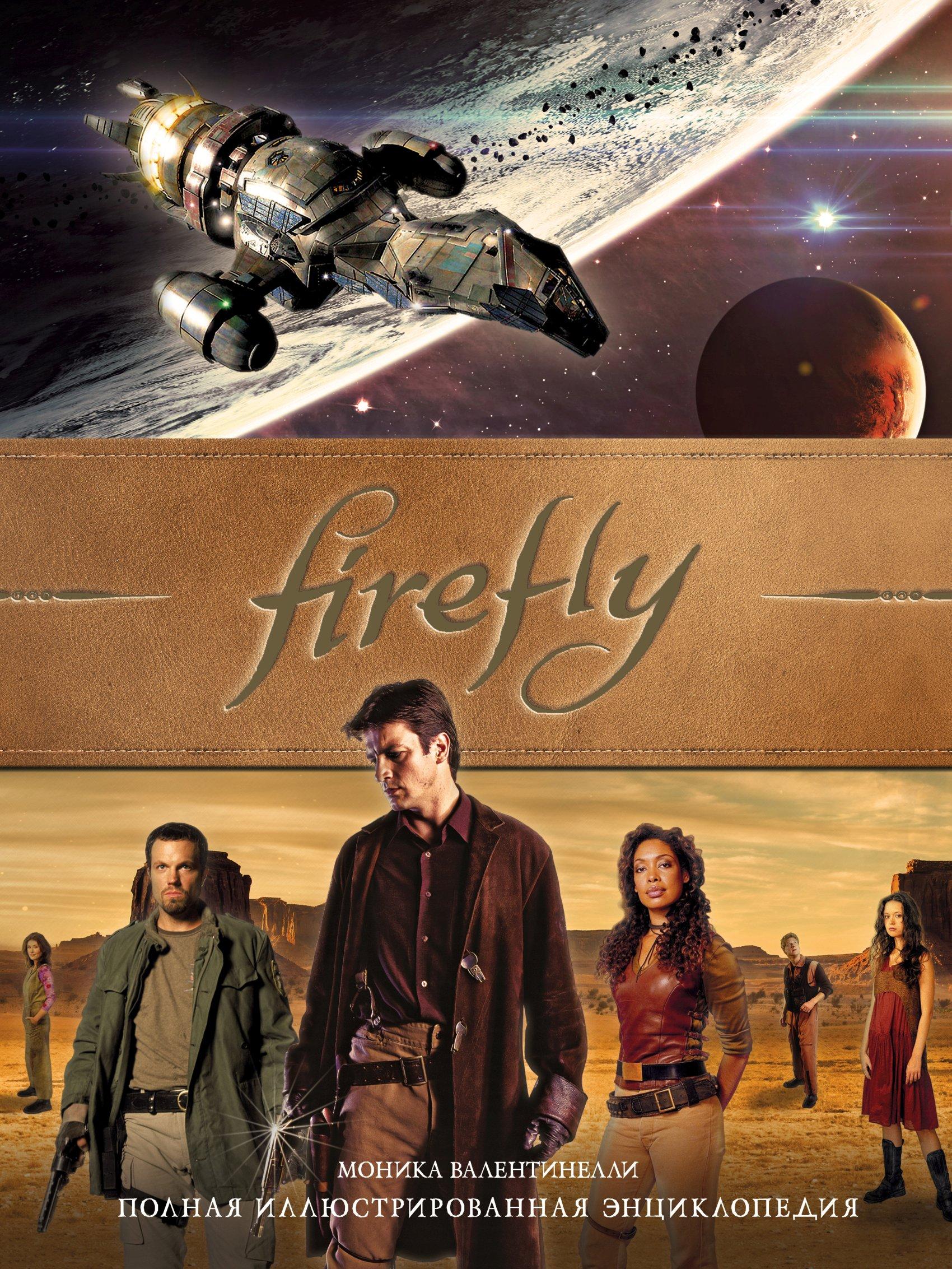 Купить книгу Firefly. Полная иллюстрированная энциклопедия, автора
