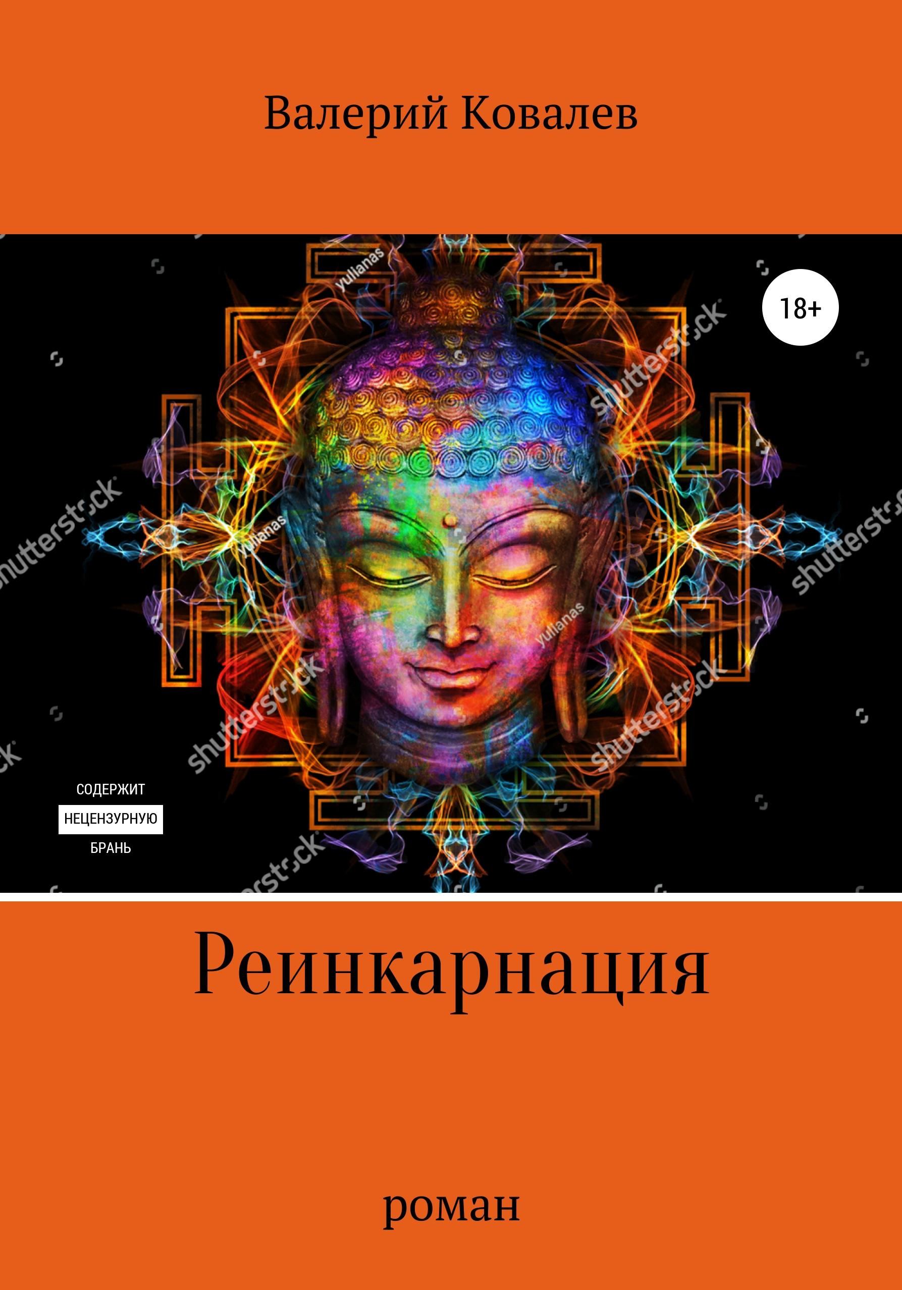 Купить книгу Реинкарнация. Роман, автора Валерия Николаевича Ковалева