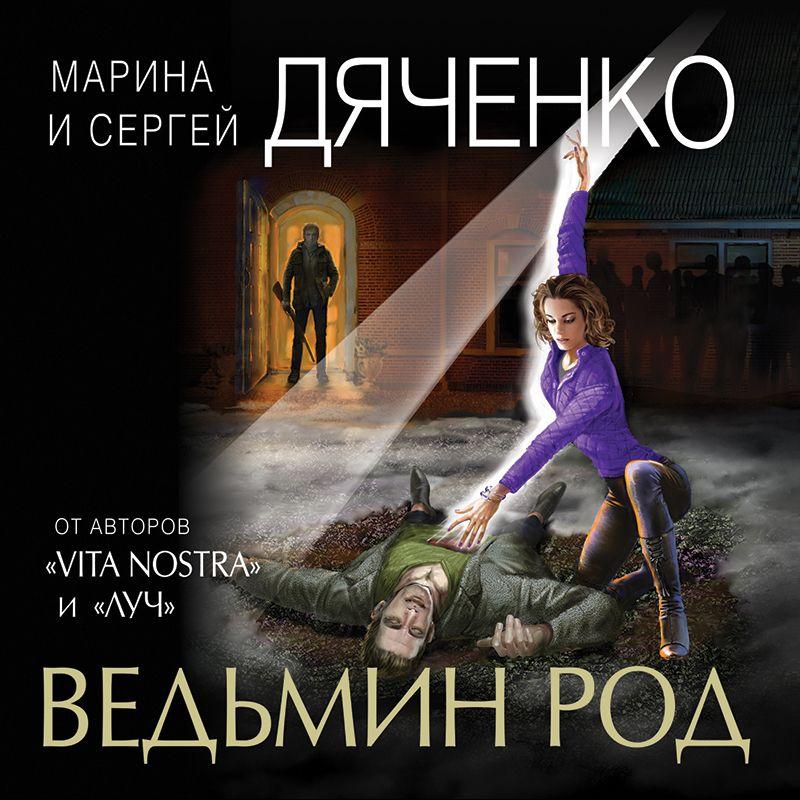 Купить книгу Ведьмин род, автора Марины и Сергея Дяченко