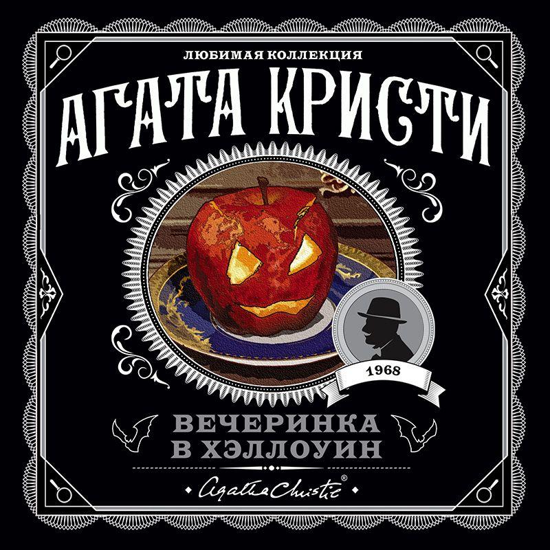 Купить книгу Вечеринка в Хэллоуин, автора Агаты Кристи