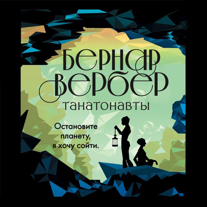 Купить книгу Танатонавты, автора Бернара Вербера