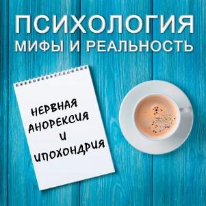 Купить книгу Нервная анорексия и ипохондрия, автора