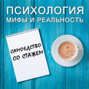 Купить книгу Самоедство со стажем, автора