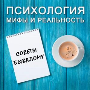 Купить книгу Советы бывалому, автора