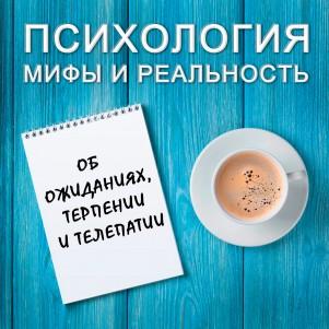 Купить книгу Об ожиданиях, терпении и телепатии, автора