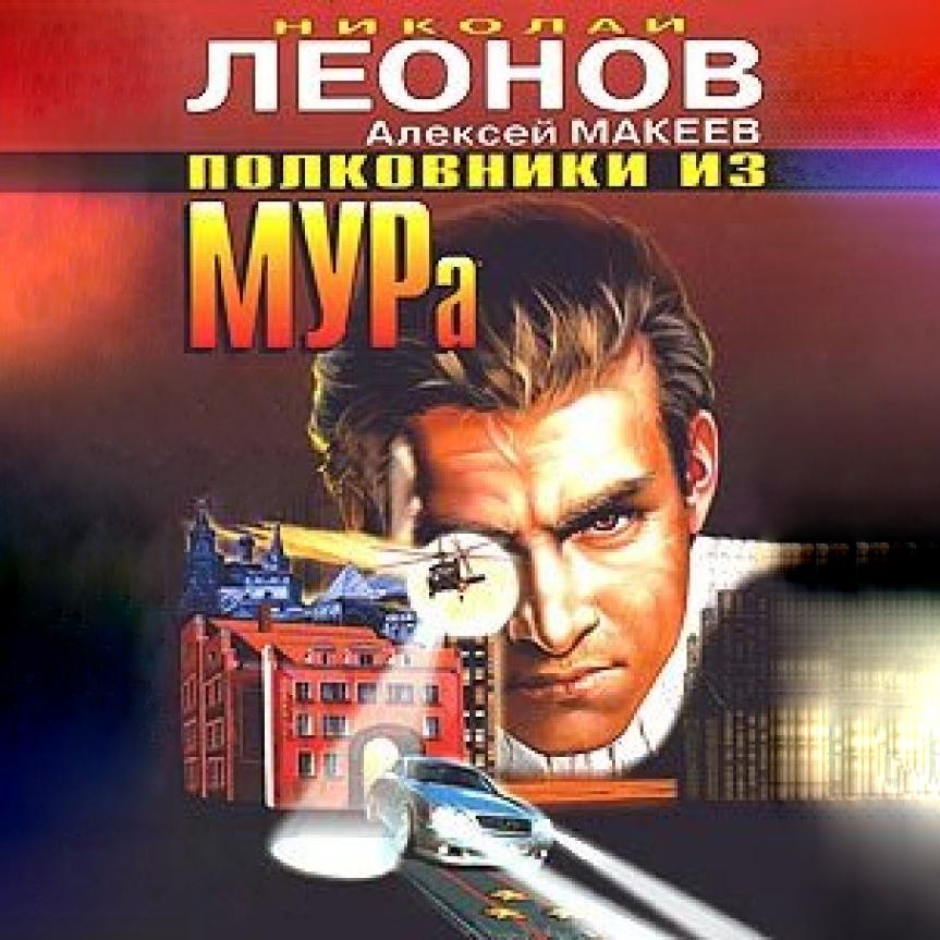 Купить книгу Полковники из МУРа, автора Николая Леонова