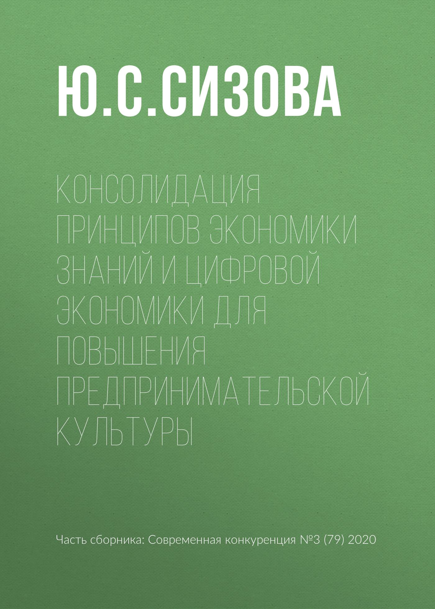 Купить книгу Консолидация принципов экономики знаний и цифровой экономики для повышения предпринимательской культуры, автора Ю. С. Сизовой