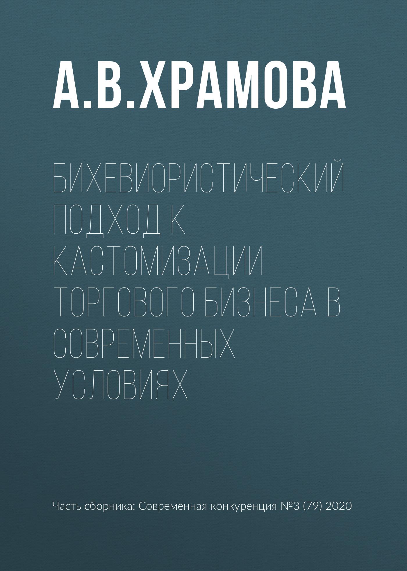 Купить книгу Бихевиористический подход к кастомизации торгового бизнеса в современных условиях, автора А. В. Храмовой