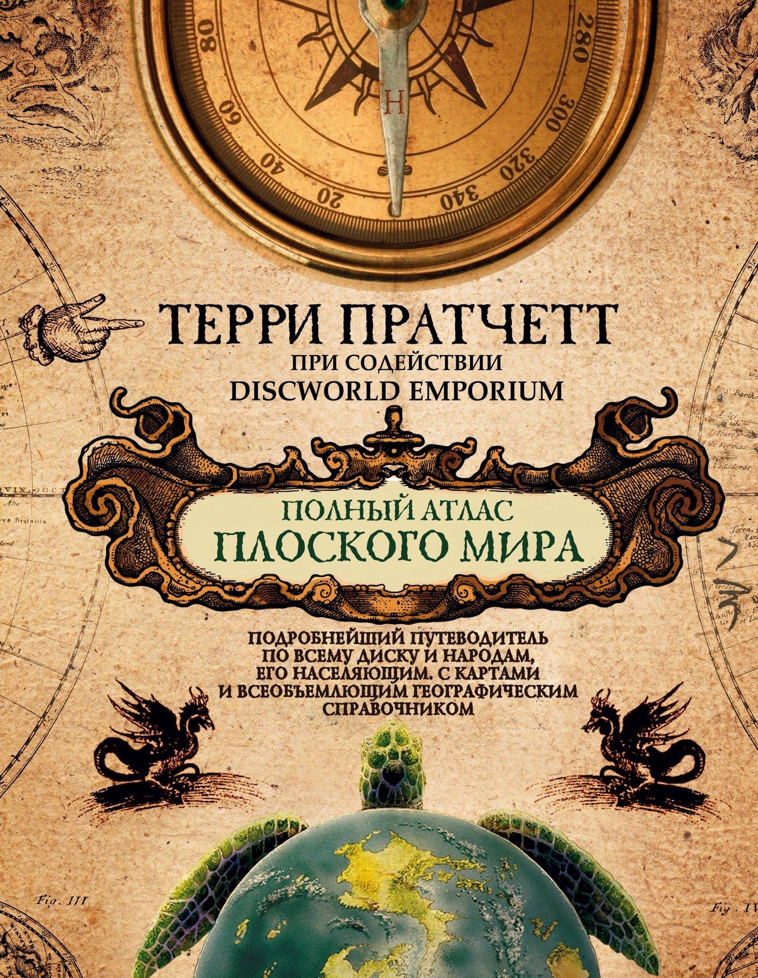 Купить книгу Полный атлас Плоского мира, автора Терри Пратчетта