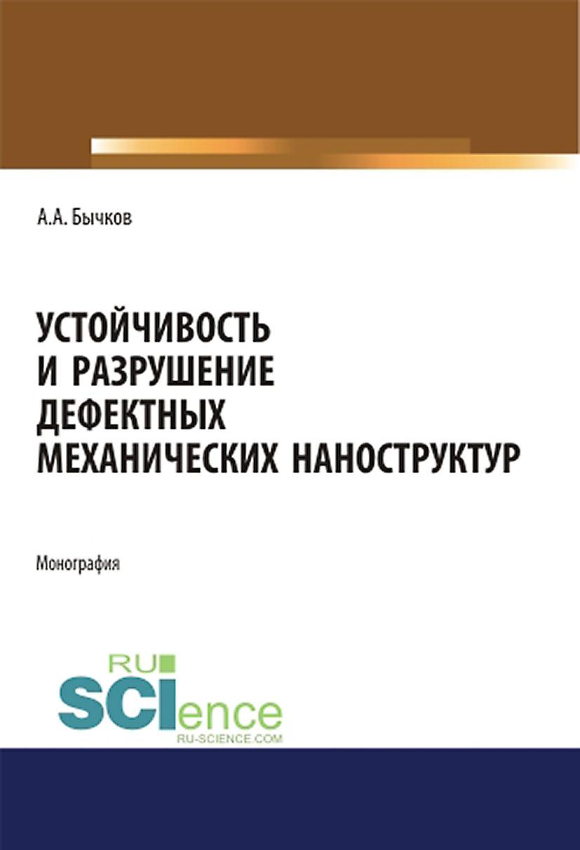 Купить книгу Устойчивость и разрушение дефектных механических наноструктур, автора Андрея Бычкова